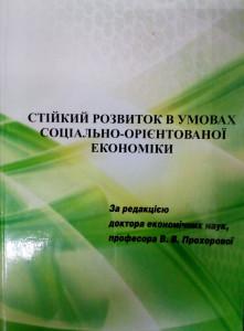 Моногр.2