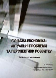 Моногр.4