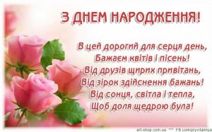 z-dnem-narodzhennya-041-2